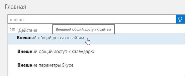 """Снимок экрана: ввод запроса """"внешний общий доступ"""" в поле поиска на домашней странице Центра администрирования"""