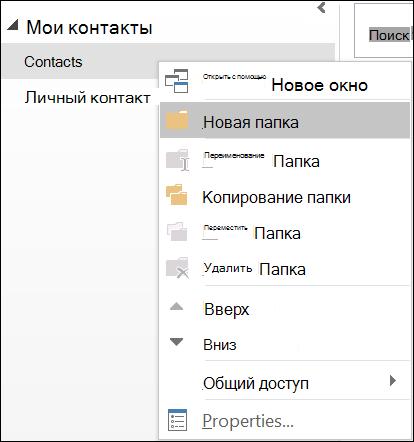 Создание новой папки контактов.