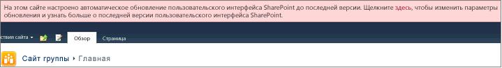 Розовый баннер с уведомлением о том, что для сайта запланировано автоматическое обновление