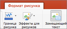 "Кнопка ""Замещающий текст"" на ленте в PowerPointдля Mac"
