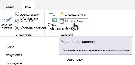 Управление копиями на ленте источника