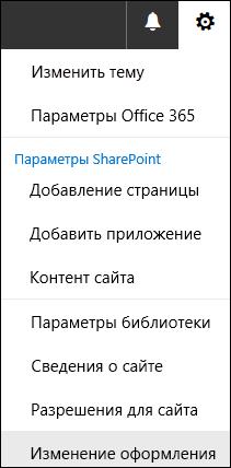 """Снимок экрана с пунктом меню """"Изменить оформление"""" в SharePoint."""