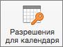 """Кнопка """"Разрешения для календаря"""" в Outlook 2016 для Mac"""