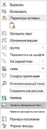 """Меню """"изменить замещающий текст"""" для фигур в PowerPoint в приложении Win32"""