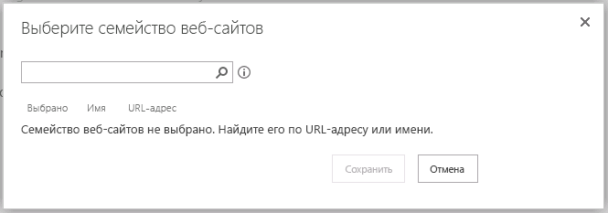 Страница выбора семейства веб-сайтов