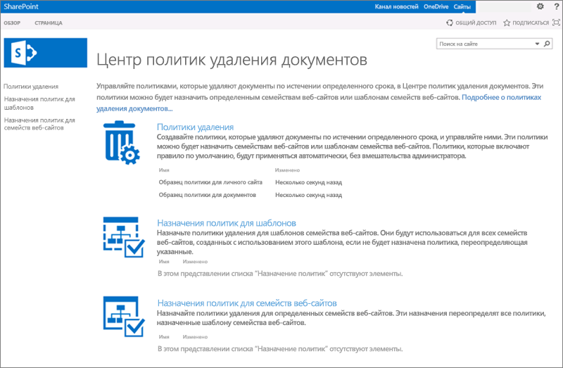 Домашняя страница Центра политик удаления документов