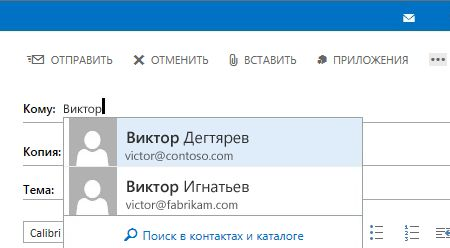 Список автозавершения в Outlook Web App