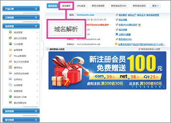 "Kliknite na dugme ""域名解析"""