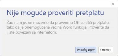 """Snimak ekrana poruke o grešci """"Nije moguće verifikovati pretplatu"""""""