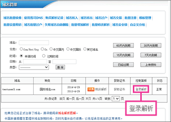 """Kliknite na dugme """"登录解析"""""""