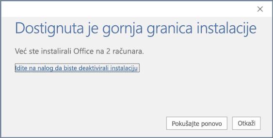 """Prikazuje poruku o grešci """"Dostignuto je ograničenje instaliranja"""""""