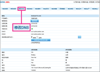 Klicka på 修改域名DNS