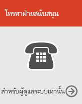 การสนับสนุนทางโทรศัพท์ (สำหรับผู้ดูแลระบบเท่านั้น)
