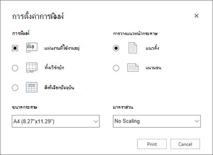 ตัวเลือกการพิมพ์ หลังจากคลิก ไฟล์ > พิมพ์