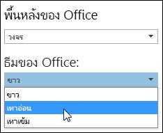 เลือกธีมของ Office อื่น