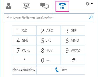 สกรีนช็อตของไอคอน โทรศัพท์ ที่แสดงแผ่นปุ่มโทรที่สามารถใช้สำหรับการโทรได้