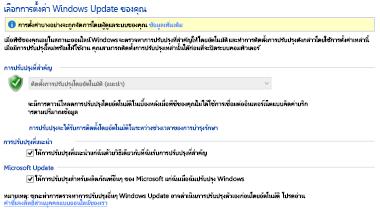 การตั้งค่า Windows 8 Windows Update ในแผงควบคุม
