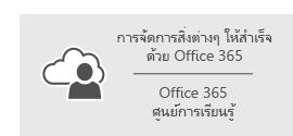 ทำสิ่งต่างๆ ให้เสร็จด้วย Office 365 - ไปที่ ศูนย์การเรียนรู้