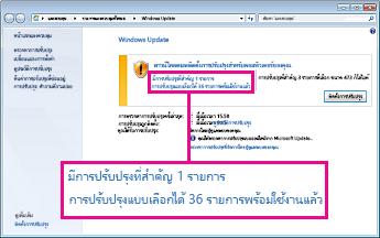 ลิงก์ในบานหน้าต่าง Windows Update