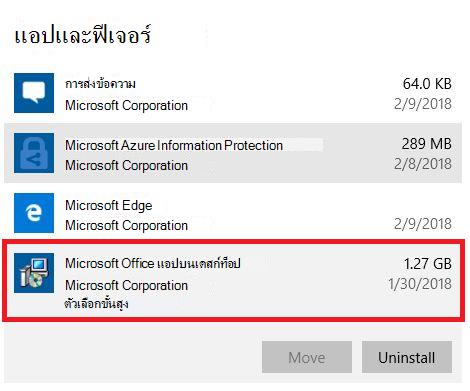 แอป Microsoft Office บนเดสก์ท็อป
