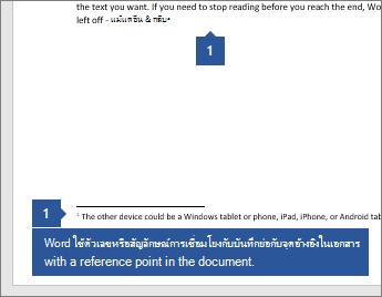 Word ใช้ตัวเลขหรือสัญลักษณ์การเชื่อมโยงกับบันทึกย่อกับจุดอ้างอิงในเอกสาร