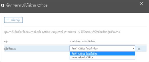 ในหน้าจัดการการพัฒนา Office ให้เลือกติดตั้ง Office โดยเร็วที่สุดหรือถอนการติดตั้ง Office