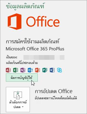 สกรีนช็อตของการเลือกจัดการบัญชีบนหน้าบัญชีในแอปพลิเคชัน Office บนเดสก์ท็อป