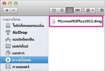 เลือกไฟล์ MicrosoftOffice2011.dmg