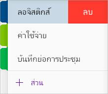 ลบส่วนใน OneNote for iOS
