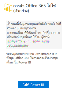 เลือก ไปยัง Power BI บนบัตร Office 365 Adoption