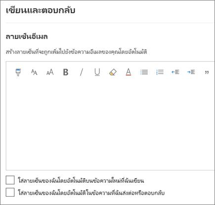 การสร้างลายเซ็นอีเมลใน Outlook บนเว็บ