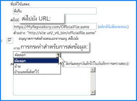 สกรีนช๊อตของส่วน การตั้งค่าการเชื่อมต่อ ของหน้า การเชื่อมต่อสำหรับการส่งไปยัง ในศูนย์การจัดการ SharePoint Online คุณสามารถระบุ URL สำหรับตำแหน่งที่ตั้งปลายทางของ ตัวจัดระเบียบเนื้อหา ได้ที่นี่