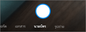 ตัวเลือกเมื่อสแกนผ่าน OneDrive สำหรับ Android