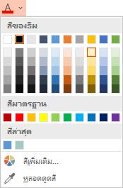 เลือกลูกศรถัดจากปุ่มสีฟอนต์ลงเพื่อเปิดเมนูของสี