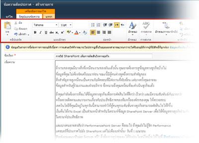 ตัวแก้ไข Rich Text สำหรับการสร้างบล็อก