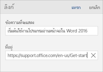 สกรีนช็อตของกล่องโต้ตอบลิงก์ใน Word Mobile ที่มีเขตข้อมูลข้อความที่จะแสดงและที่อยู่