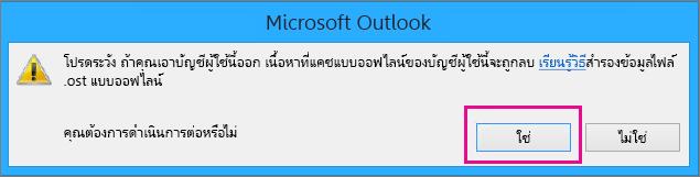 เมื่อคุณเอาบัญชีผู้ใช้ Gmail ของคุณจาก Outlook ให้คลิก ใช่ เมื่อมีคำเตือนระบุว่าแคชออฟไลน์ของคุณจะถูกลบออก