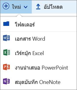 เมนูใหม่ใน OneDrive
