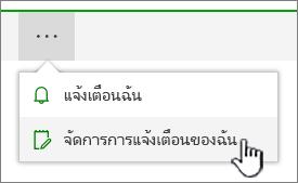 SharePoint Online จัดการการแจ้งเตือนปุ่มถูกเน้น
