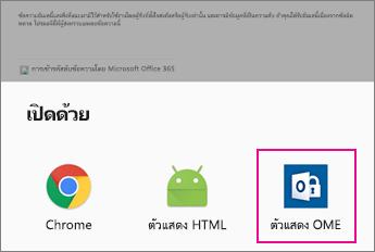 แสดงาน ด้วยแอป Android อีเมล 2