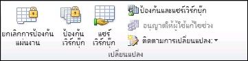 รูป Ribbon ของ Excel
