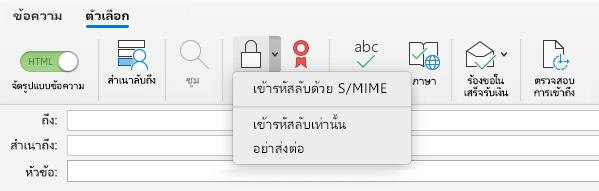 การเข้ารหัสลับด้วยตัวเลือก S/MIME