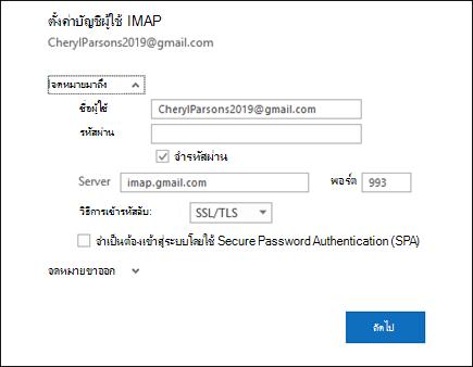 เลือกการตั้งค่าเซิร์ฟเวอร์เพื่อเปลี่ยนชื่อผู้ใช้รหัสผ่านและการตั้งค่าเซิร์ฟเวอร์ของคุณ