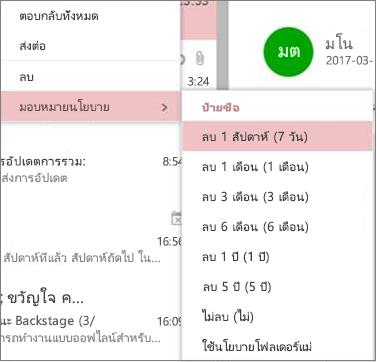 สกรีนช็อตของนโยบายการเก็บข้อมูลตัวอย่างในกลุ่มใน Outlook บนเว็บ