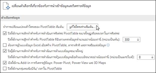 แก้ไขเค้าโครง PivotTable เริ่มต้นจาก ไฟล์ > ตัวเลือก > ข้อมูล