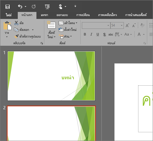 แสดง ธีมสีดำ ใน PowerPoint 2016 สำหรับ Windows