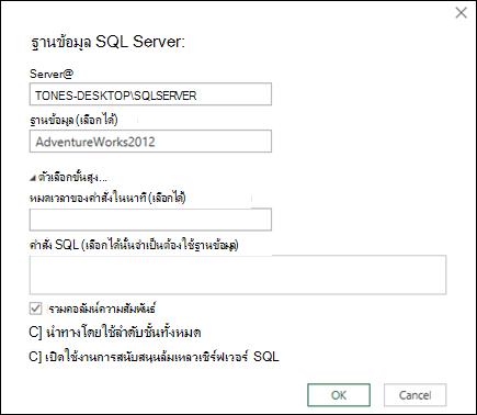 กล่องโต้ตอบการเชื่อมต่อแบบสอบถามฐานข้อมูล SQL Server power