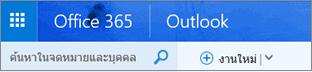 นี่คือสิ่งที่ Outlook บนเว็บลักษณะ