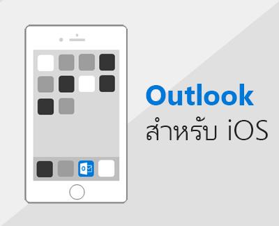 คลิกเพื่อตั้งค่า Outlook สำหรับ iOS