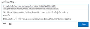 วิดีโอ URL ที่ถูกวางลงในโพสต์ตัวดึงข้อมูลข่าวสาร